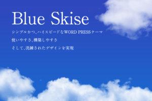 Blue skise シンプルかつ、ハイスピードなWORD PRESSテーマ 使いやすさ、構築しやすさ そして、洗練されたデザインを実現